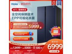 海尔601升冰箱BCD601WGHSS17B8U1怎么样?评价怎样,讲述真