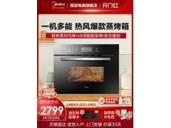 美的TQN34FBJ-SA蒸烤箱功能怎么样?是否还划算!