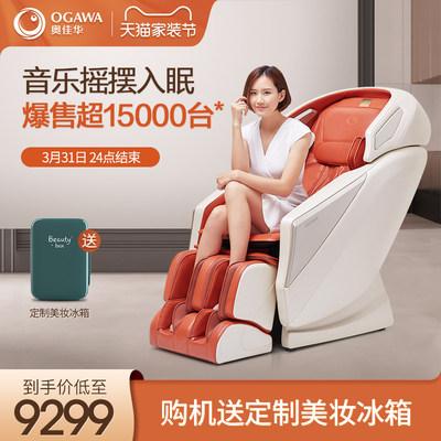 达人评:奥佳华按摩椅OG7505质量内行良心评测!!
