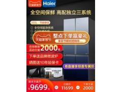 交流:海尔冰箱BCD-555WSCEU1评测如何怎么