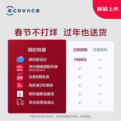 不妨试一试:科沃斯n8pro与T8max对比有区别吗?测评哪个好?想了解一下