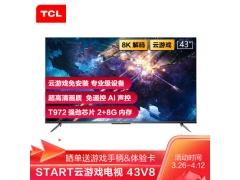 使用评价一下:TCL 43V8和长虹 43D4P哪个