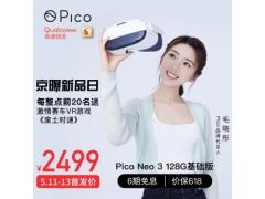 Pico Neo 3基础版和先锋版区别很小么,选择哪个好质量如何呢?