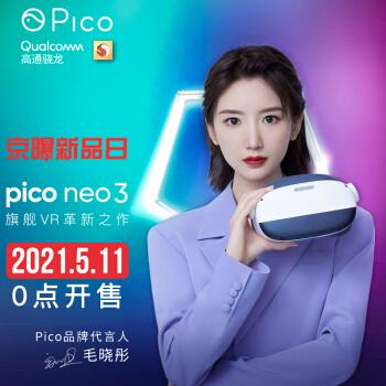 Pico Neo3先锋版和基础版区别大不大,目前入手哪个好些!能入手吗