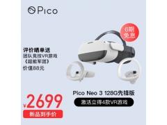 看一下:pico neo3 quest2区别,最好选择是哪个好呢