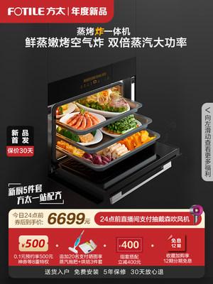 说说看:方太ZK-E3蒸烤箱使用一个月反馈!!