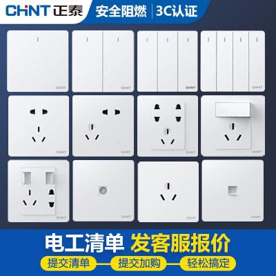 仔细分析:正泰开关插座NEW6-C11130质量好不好?质量有没有问题?