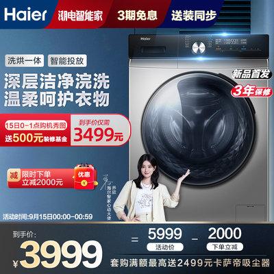 海尔洗衣机MAX6质量怎么样?质量如何,真相揭秘中啦!