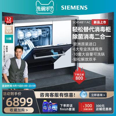 分析西门子SC454B11AC洗碗机还不错吗?优缺点分析参考!