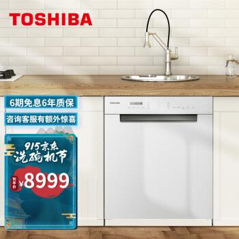 达人解东芝洗碗机DWS5W-1524划算不划算?体验真的不好吗!