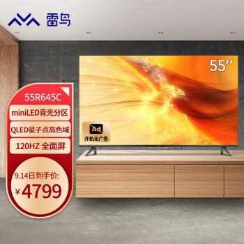 如何答TCL雷鸟55R645C电视真的好不?使用感受如何呢!